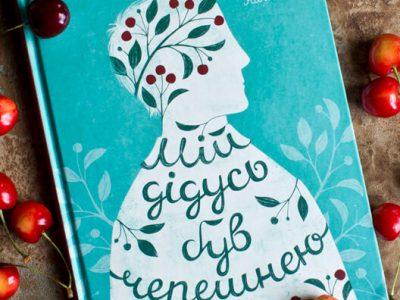 10 книг, які інтригують своєю назвою