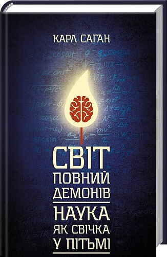 10 найкращих науково-популярних книг