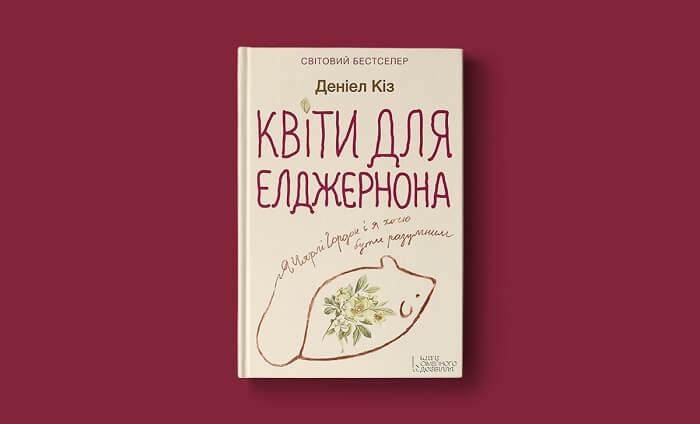 20 найкращих книг сучасної зарубіжної літератури