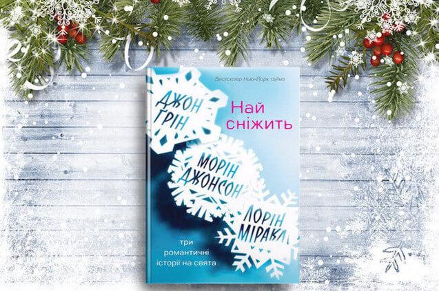 Що почитати на Різдво