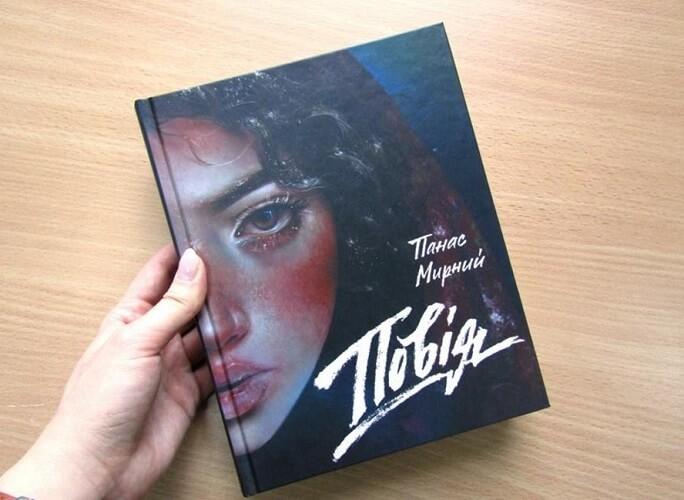 10 найкращих книг українських класиків