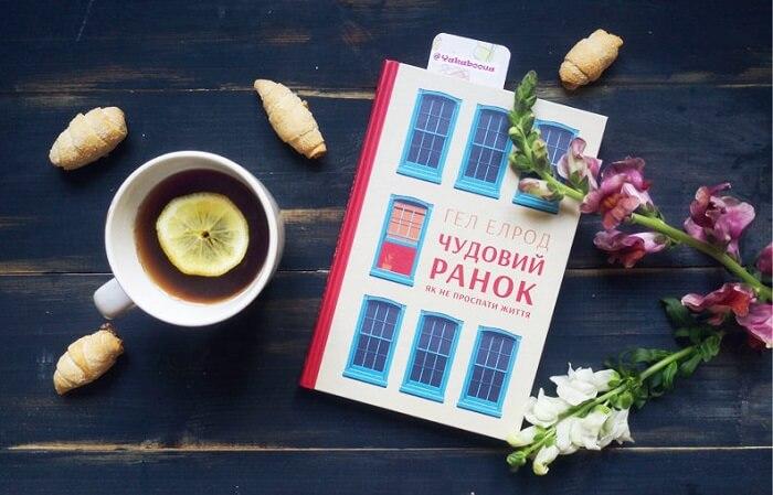 Топ-7 книжок, які ідеально підходять для читання вранці