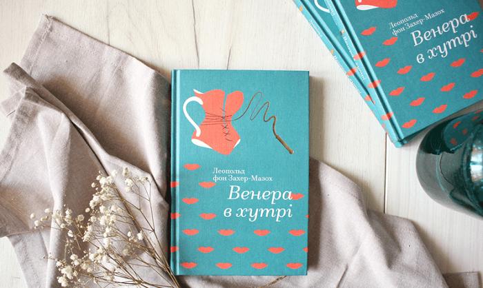 6 книжок про любов, від яких не буде так солодко