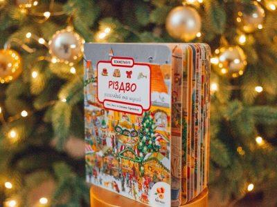 новорчні книги для дітей