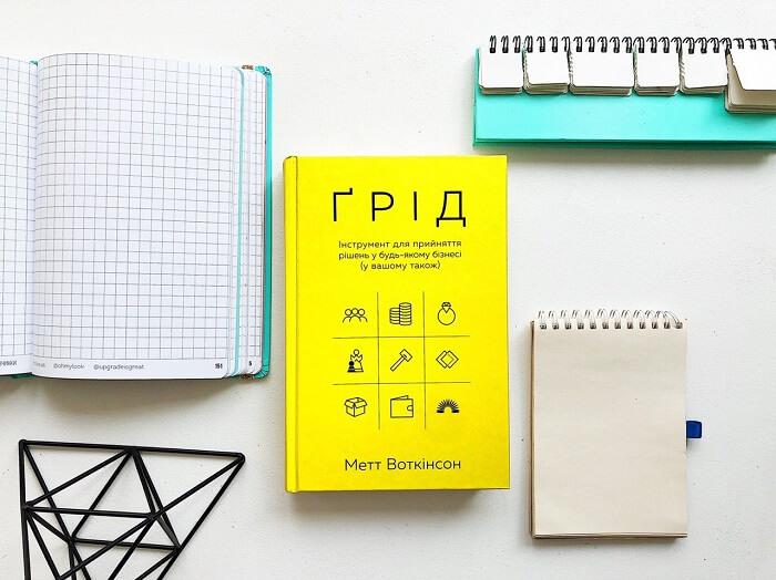 Топ-10 книг для малого та середнього бізнесу