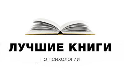 Добірка книг із психології, яку варто почитати кожному